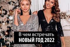 Какое платье на Новый Год 2022