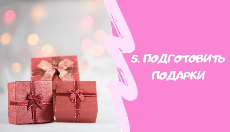 15 дел, которые стоит сделать до 31 декабря