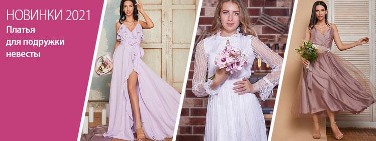 Платья для подружки невесты 2021