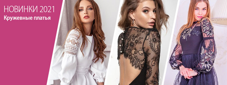 Кружевные платья 2021