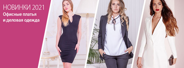 Офисные платья и деловая одежда 2021