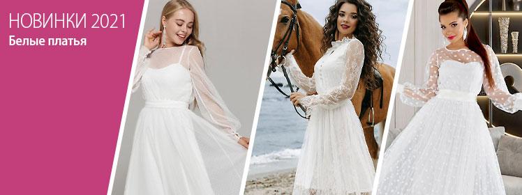 Белые платья 2021