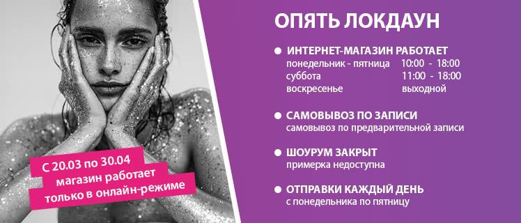 График работы магазина женской одежды в условиях локдауна в Киеве