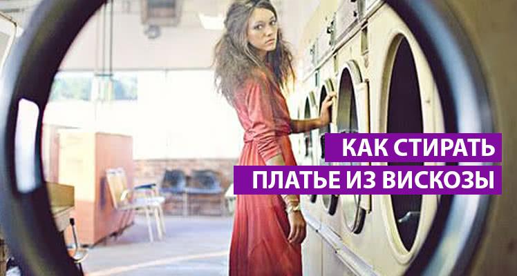 Как стирать платье из вискозы?