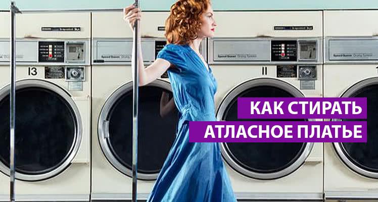 Как стирать атласное платье?