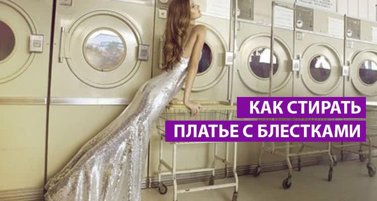 Как стирать платье с блестками?