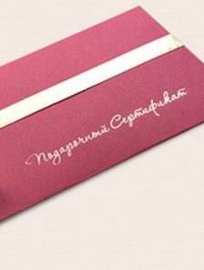 Подарочный сертификат на 2000 грн на покупку женской одежды, белья и купальников