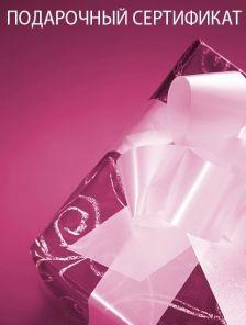 Электронный подарочный сертификат на платья, одежду, белье и купальники